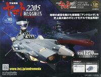 週刊 宇宙戦艦ヤマト2202をつくる 2021年 6/30号 [雑誌]
