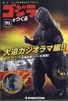 週刊 ゴジラをつくる 2021年 6/15号 [雑誌]