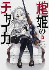 【楽天ブックスなら送料無料】棺姫のチャイカ(4) [ 榊一郎 ]