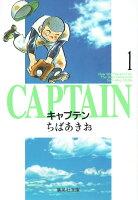 『キャプテン(1)』の画像