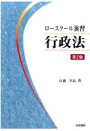 ロースクール演習行政法第2版 [ 石森久広 ]
