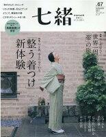 七緒(VOL.67)