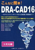 こんなに簡単!DRA-CAD16 3次元編