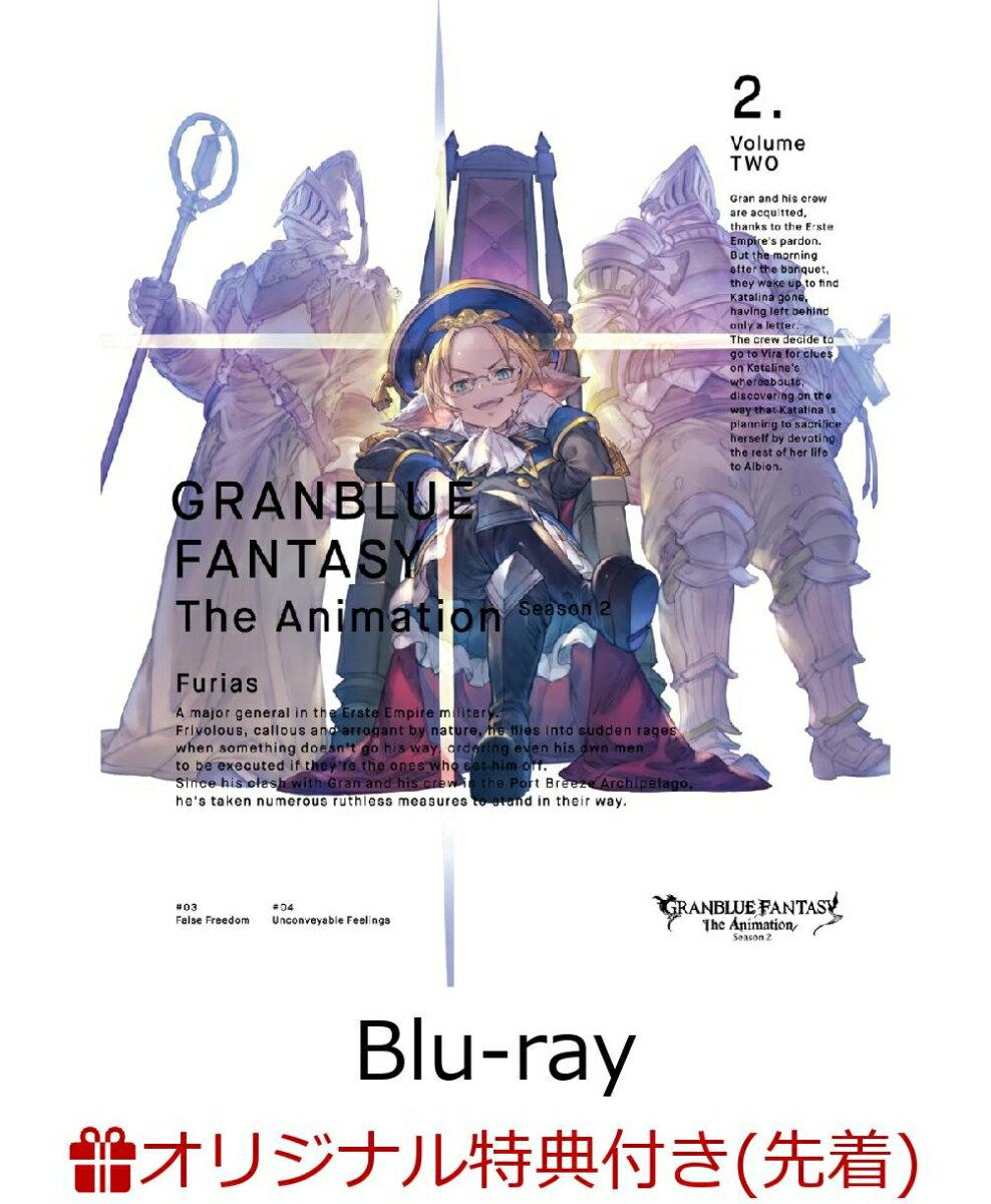 【楽天ブックス限定先着特典】【全巻購入特典対象】GRANBLUE FANTASY The Animation Season 2 2(完全生産限定版)(ブロマイド2枚セット付き)【Blu-ray】画像
