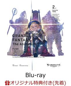 【楽天ブックス限定先着特典】【全巻購入特典対象】GRANBLUE FANTASY The Animation Season 2 2(完全生産限定版)(ブロマイド2枚セット付き)【Blu-ray】