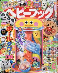 【送料無料】ベビーブック 2011年 06月号 [雑誌]