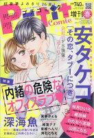 Petit comic (プチコミック) 増刊 2021年 06月号 [雑誌]