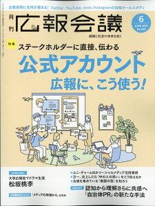 【送料無料】広報会議 2011年 06月号 [雑誌]