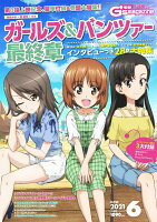 電撃G's magazine (ジーズ マガジン) 2021年 06月号 [雑誌]