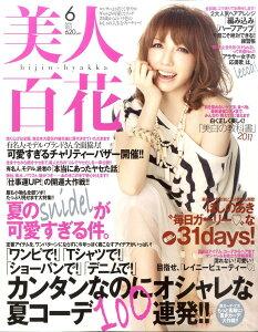 【送料無料】美人百花 2011年 06月号 [雑誌]