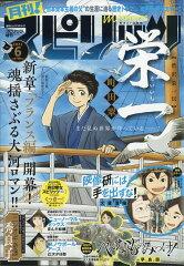 【送料無料】月刊 ! スピリッツ 2011年 06月号 [雑誌]