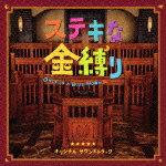 【送料無料】ステキな金縛り オリジナル・サウンドトラック