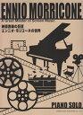 映画音楽の巨匠/エンニオ・モリコーネの世界 (ピアノ・ソロ) [ ドレミ楽譜出版社編集部 ]