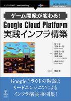 【POD】ゲーム開発が変わる!Google Cloud Platform 実践インフラ構築