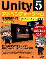 Unity5アドベンチャーゲーム開発実践入門