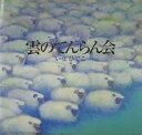 【送料無料】雲のてんらん会新装版