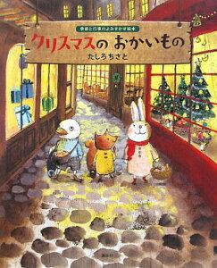 【送料無料】クリスマスのおかいもの [ たしろちさと ]