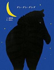 【送料無料】ダレ・ダレ・ダレダ