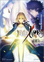【送料無料】Fate/Zero(1)