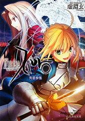 【送料無料】Fate/Zero(2)