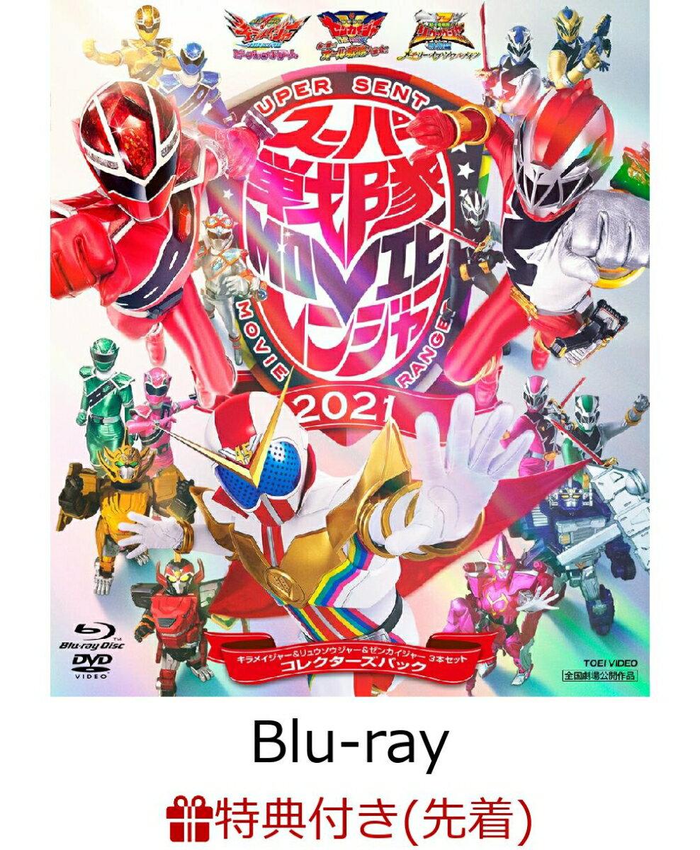 【先着特典】スーパー戦隊MOVIEレンジャー2021 コレクターズパック キラメイジャー&リュウソウジャー&ゼンカイジャー3本セット【Blu-ray】(楽天ブックス特典:B2布ポスター)