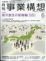 「地方創生の新構想 〜官主導から公民共創へ〜」