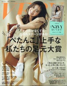 【送料無料】VERY (ヴェリィ) 2011年 06月号 [雑誌]