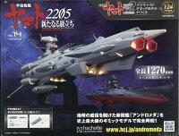 週刊 宇宙戦艦ヤマト2202をつくる 2021年 6/16号 [雑誌]