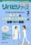 リハビリナース(Vol.10 No.3(201) 特集:新人さん必読!まずはこれだけ!脳卒中&大腿骨近位部骨折
