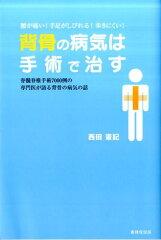 【送料無料】背骨の病気は手術で治す [ 西田憲記 ]