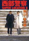 西部警察SUPER LOCATION(8) 日本全国縦断ロケ 岡山・香川編