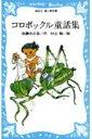 【送料無料】コロボックル童話集 [ 佐藤暁 ]