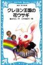 【送料無料】クレヨン王国の花ウサギ [ 福永令三 ]