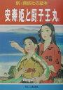 安寿姫と厨子王丸で一番評価が高い絵本…だと思われ^^;