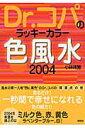 Dr.コパのラッキーカラー色風水(2004)