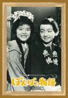 TBS Vintage Japan ぽんぽこ物語 ベストセレクション