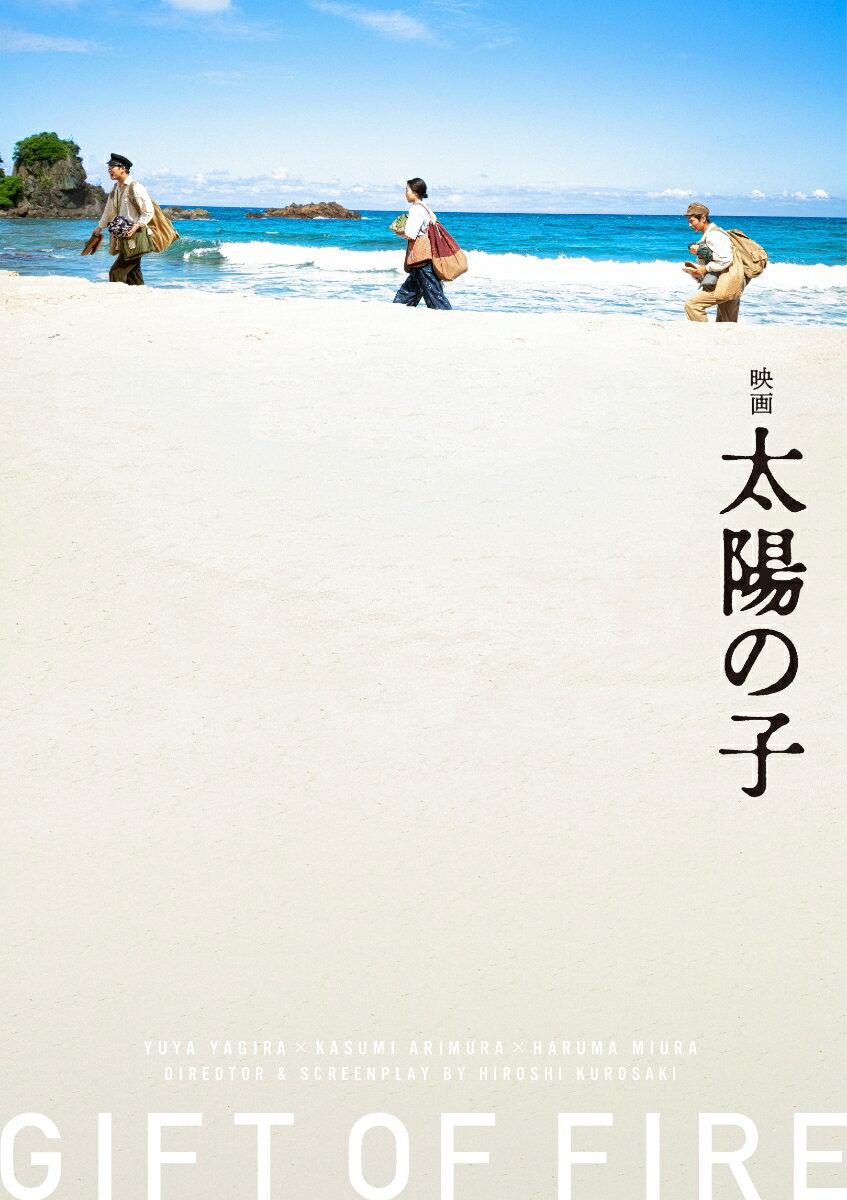映画 太陽の子 豪華版【Blu-ray】
