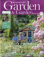 【送料無料】ガーデン & ガーデン 2011年 06月号 [雑誌]