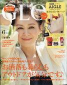 GLOW (グロー) 2021年 06月号 [雑誌]