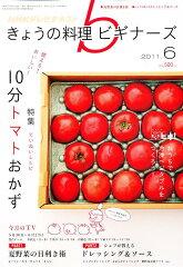 【送料無料】NHK きょうの料理ビギナーズ 2011年 06月号 [雑誌]