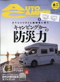 AUTO CAMPER (オートキャンパー) 2021年 06月号 [雑誌]