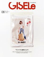 【送料無料】GISELe (ジゼル) 2011年 06月号 [雑誌]