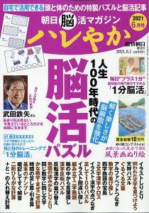 【送料無料】原発と人間 2011年 06月号 [雑誌]
