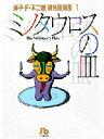 ミノタウロスの皿(1) 藤子・F・不二雄[異色短編集] 1 (小学館コロコロ文庫(少年)) [ 藤子・F・ 不二雄 ]