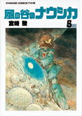 風の谷のナウシカ(5)(アニメージュコミックスワイド版) 宮崎駿