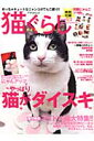 猫ぐらし(vol.2(2012 Spri)