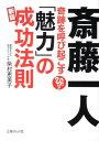 「斎藤一人奇跡を呼び起こす「魅力」の成功法則」柴村恵美子
