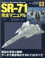 SR-71完全マニュアル