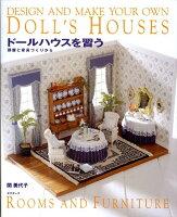 ドールハウスを習う