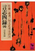 言志四録(4) 言志耋録 (講談社学術文庫) [ 佐藤一斎 ]